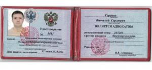 Удостоверение адвоката Гуренко В.С.